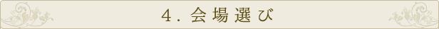 4.会場選び