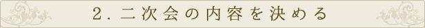 6.当日のスケジュール